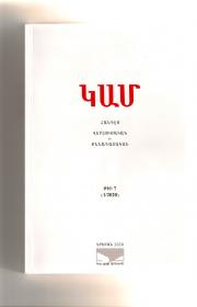 """Traduction de """"Nigoghos Sarafian, poète apatride, « migrant » des années 20 en France"""" - Անհայրենիք  բանաստեղծ, քսանական թուականներու «գաղթական»"""